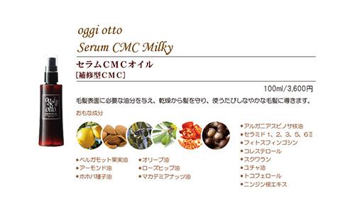 セラムCMCオイル(補修型CMC)